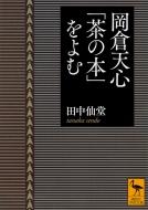岡倉天心「茶の本」をよむ 講談社学術文庫