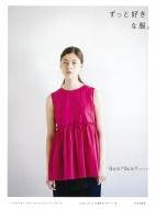 ずっと好きな服。 一つのパターンから、かんたんアレンジいろいろ