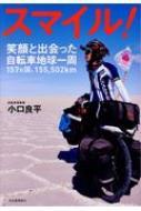 スマイル! 笑顔と出会った自転車地球一周157カ国、155.502km
