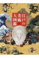 江戸の美術大図鑑