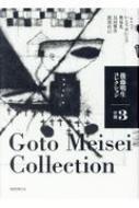 後藤明生コレクション 3 中期