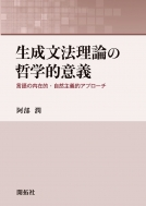 生成文法理論の哲学的意義言語の内在的・自然主義的アプローチ