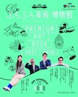 ぶらぶら美術・博物館プレミアムアートブック 2017‐2018(仮)エンターブレインムック