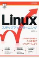 Linuxステップアップラーニング