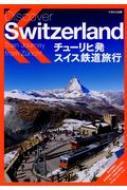 チューリヒ発スイス鉄道旅行