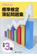 完全段階式標準検定簿記問題集全商3級