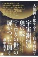 """大龍神と化す今ここ日本列島で宇宙銀河の奥の院""""ミロクの世""""の扉がついに開く 2017年の""""大艱難辛苦""""を超えて生きる超POWER"""