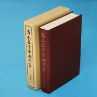浄土真宗聖典全書 3