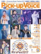 Pick-up Voice (ピックアップボイス)2017年 6月号 Vol.111