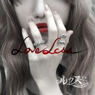 LOVELESS 【A-TYPE】(+DVD)