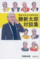泥水のみのみ浮き沈み 勝新太郎対談集 文春文庫