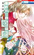 一寸法師と姫の恋 2 花とゆめコミックス
