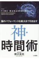 ローチケHMV樺沢紫苑/脳のパフォーマンスを最大まで引き出す 神・時間術