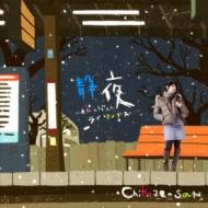 静夜〜オムニバス・ラブソングス〜【限定盤】(UHQCD)