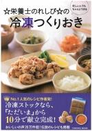 ☆栄養士のれしぴ☆の下味冷凍つくりおき 扶桑社ムック