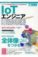 IoTエンジニア養成読本 Software Design plus