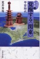 """覚醒する""""関東"""" 平安時代 古代の東国"""