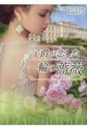 子爵が恋した一輪の薔薇 MIRA文庫