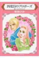 四度目のプロポーズ ハーレクインコミックス