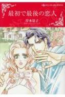 最初で最後の恋人 ハーレクインコミックス・キララ