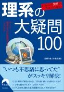 日本人の9割が答えられない理系の大疑問100 青春文庫