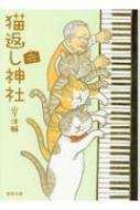 猫返し神社 徳間文庫