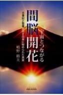 宇宙とつながる間脳開花 古事記と聖書が示す日本に秘められた真実 SIBAA BOOKS