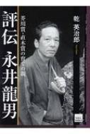 評伝永井龍男 芥川賞・直木賞の育ての親 シバブックス
