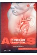 ACLSインストラクターマニュアル Ahaガイドライン2015準拠