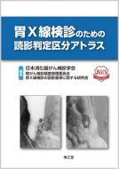胃X線検診のための読影判定区分アトラス