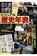 一冊でわかる日本史&世界史ビジュアル歴史年表