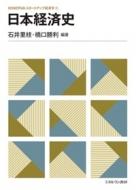 日本経済史 MINERVAスタートアップ経済学