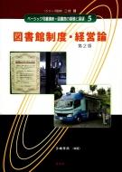 図書館制度・経営論 ベーシック司書講座・図書館の基礎と展望