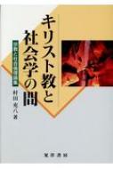 キリスト教と社会学の間 宗教と社会倫理論集 阪南大学叢書