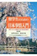 留学生のための日本事情入門 1冊でわかる最新日本の総合的紹介