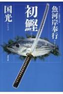 魚河岸奉行 1 初鰹 双葉文庫
