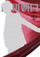 週刊朝日 2017年 5月 12日合併号