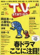 TV Station (テレビステーション)関東版 2017年 4月 29日号