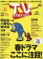 TV Station (テレビステーション)関西版 2017年 4月 29日号