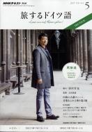 NHKテレビ 旅するドイツ語 2017年 5月号 NHKテキスト