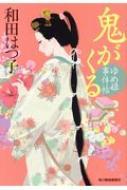 鬼がくる ゆめ姫事件帖 時代小説文庫