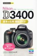 Nikon D3400基本&応用 撮影ガイド 今すぐ使えるかんたんmini