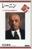 レーニン 二十世紀共産主義運動の父 世界史リブレット人