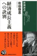 経済成長主義への訣別 新潮選書