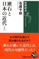 漱石と日本の近代 上 新潮選書