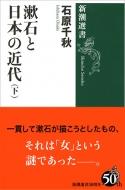 漱石と日本の近代 下 新潮選書