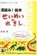 深読み!絵本『せいめいのれきし』 岩波科学ライブラリー