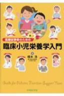 医療従事者のための臨床小児栄養学入門
