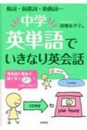 中学英単語でいきなり英会話 動詞・前置詞・助動詞・・・