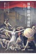 演劇・絵画・弁論術 一八世紀フランスにおけるパフォーマンスの理論と芸術